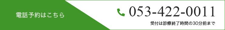 電話予約はこちら 053-422-0011